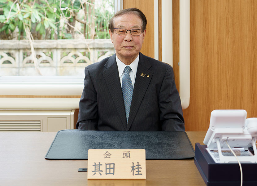 むつ商工会議所 第5代会頭 其田桂